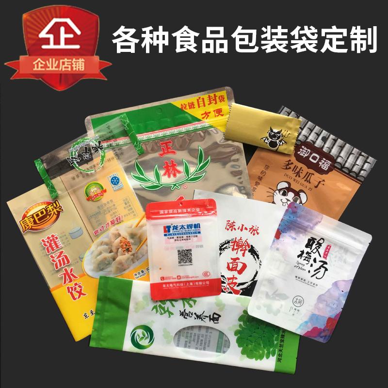 定做食品包装袋塑料袋订制高档复合袋真空袋自立镀铝箔袋订做印刷