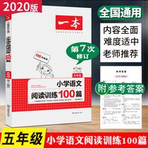 2020一本小学语文阅读训练100篇 五年级上下册语文阶梯阅读理解训练题 人教版全一册 5年级课外阅读专项训练书籍 同步写作文练习册