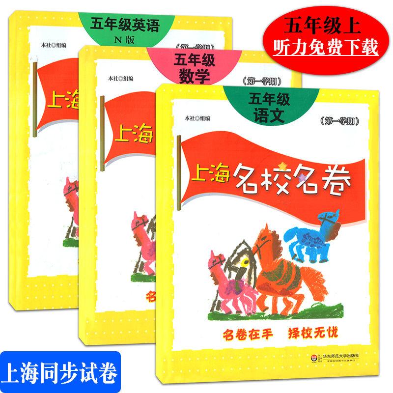 上海名校名卷 五年级上 语文+数学+英语 5年级上/五年级第一学期 华东师范大学出版社 小学五年级上册教材同步辅导练习卷