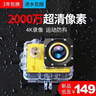 山狗运动相机专业4K高清防水潜水下摄像摩托车头盔VLOG行车记录仪