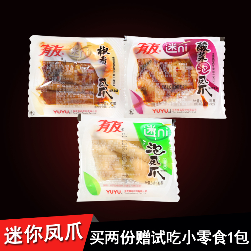 重庆特产有友泡椒凤爪500g散装小包酸菜鸡爪椒香零食凤爪小包装