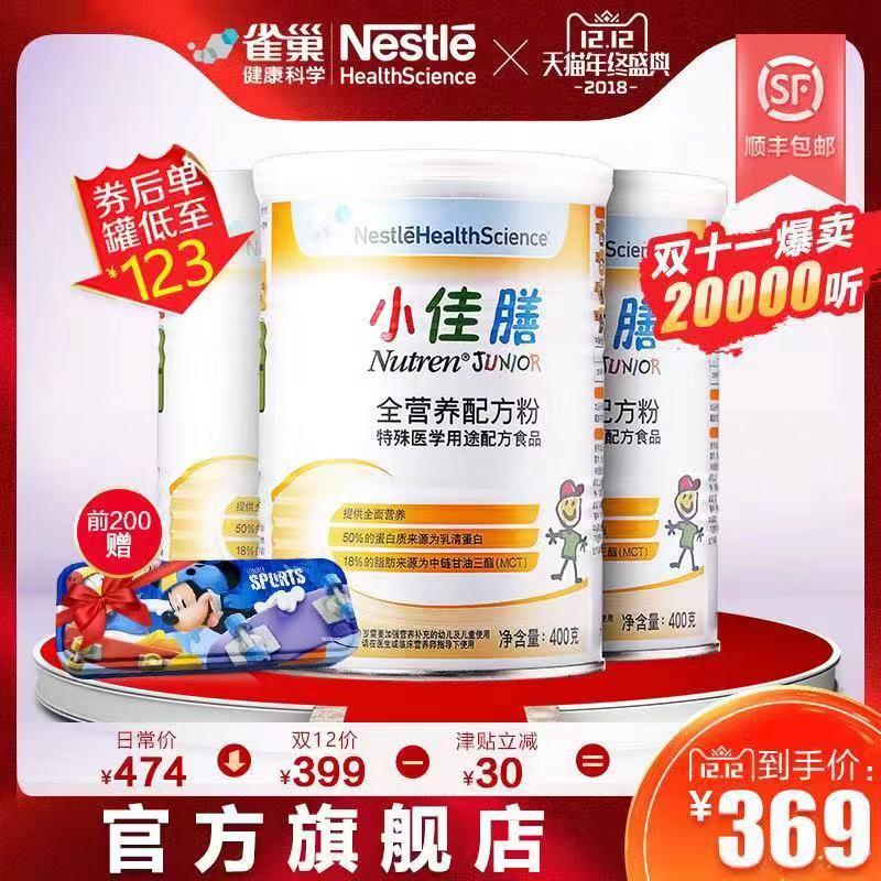 【双12】雀巢小佳膳幼儿儿童全营养配方奶粉400g*3 瑞士进口