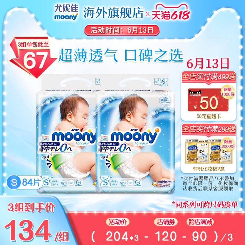 日本尤妮佳moony畅透*轻薄纸尿裤