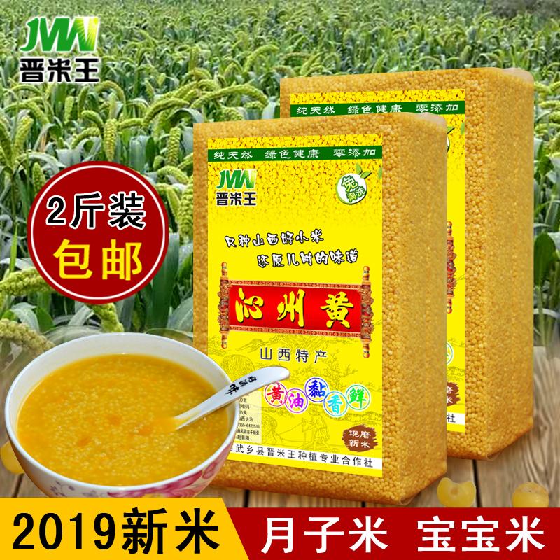2019沁州黄山西特产农家自产米小米买三送一