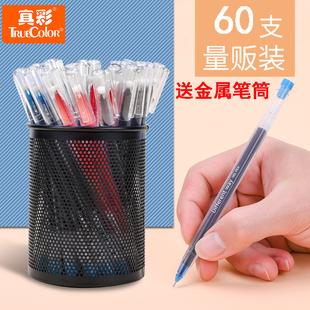 60支装真彩中性笔大容量一次性水笔黑色红色蓝色笔芯办公文具学生用全针管简约签字笔批发0.5巨能写中性笔价格