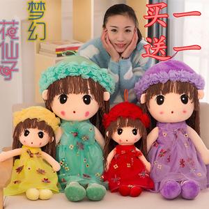 可爱洋娃娃布娃娃毛绒玩具小女孩公仔儿童玩偶娃娃生日礼物女生