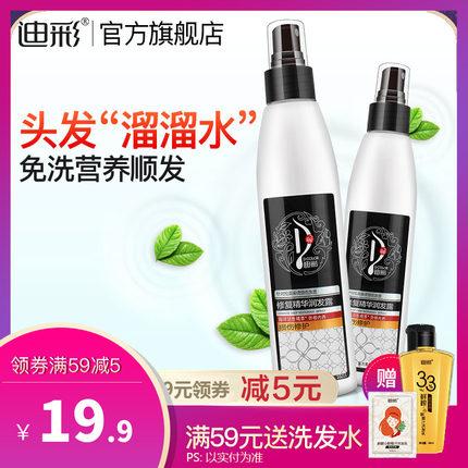 迪彩免洗护发喷雾保湿头发营养液改善毛躁营养水女 补水护理顺滑