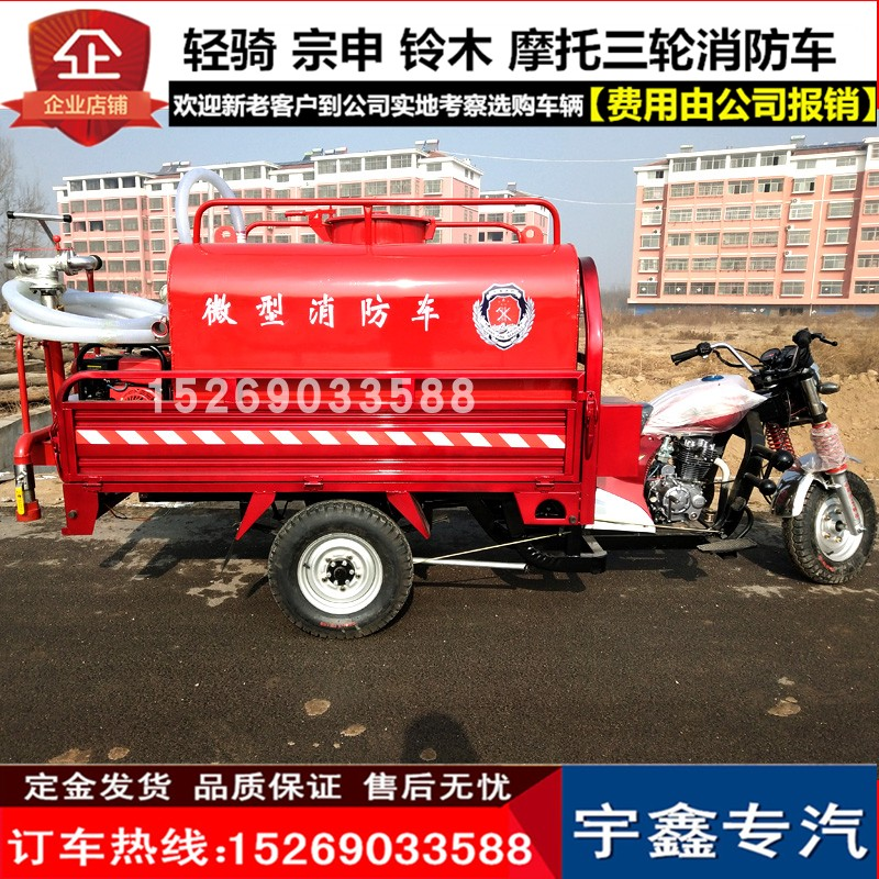 Fire engine tricycle factory school fire fighting and rescue water tank fire engine multifunctional sprinkler genuine