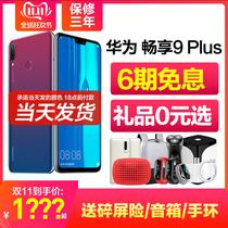 咨询优惠当天发Huawei华为畅享9PLUS官网官方旗舰店正品9s畅想10plus手机新品直降价nova5Gmate30pro荣耀9X