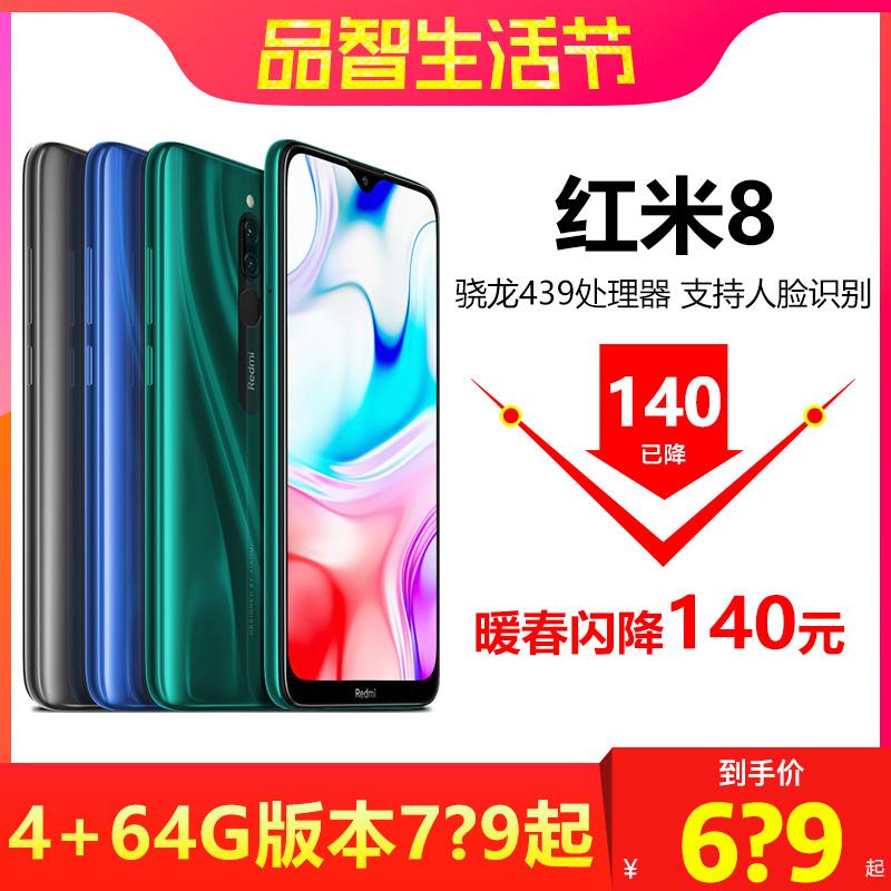 【4+64G到手价7?9元】Xiaomi/小米红米8手机 官方旗舰店Redmi8官网8pro红米8A老人5A学生机6 红米note5 红米9