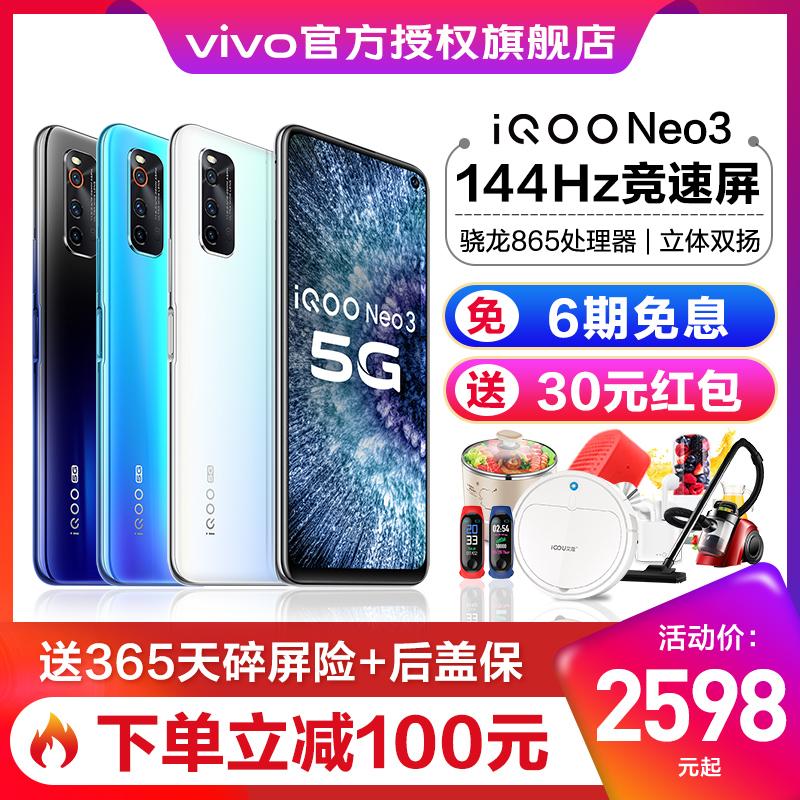立减100元 vivo iQOO Neo3 5G全网通 iqoonoe3 iq00 3 vivoiqoo 爱酷neo3 iq003 x50 5g手机 vivo官方旗舰店