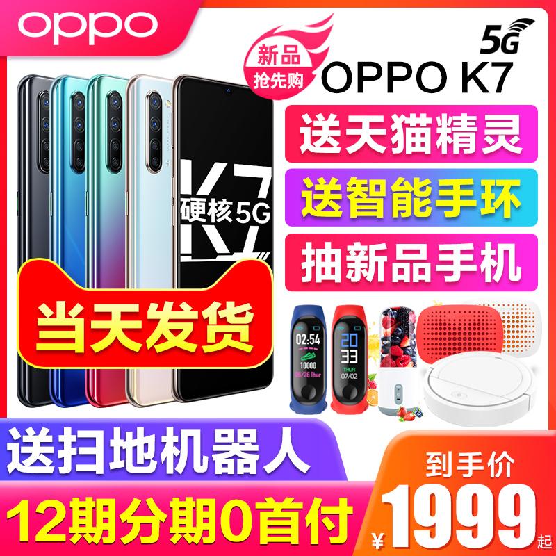 【送扫地机当天发】OPPO K7 oppok7手机5g新款oppok7新品oppo官网旗舰店官0ppok5 a92s a52 a11 opop官方正品