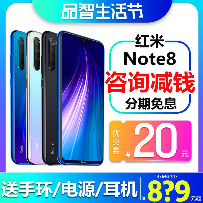 【闪降200元+送双耳蓝牙】Xiaomi/小米红米Note8手机小米手机7官方旗舰网RedmiNote8pro小米note8青春9小米10