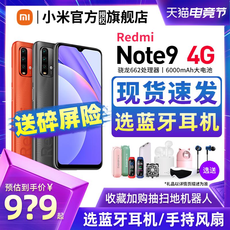 中國代購 中國批發-ibuy99 ������note3 3期免息选送碎屏险 Xiaomi/小米 Redmi Note9 4G手机全网通红米note9系列官…