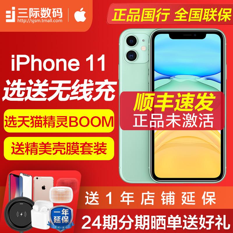 24期分期/现货速发Apple 苹果 iPhone 11 全网通智能4G苹果11手机8plus官方XR官网旗舰店X新品11pro xr xsmax