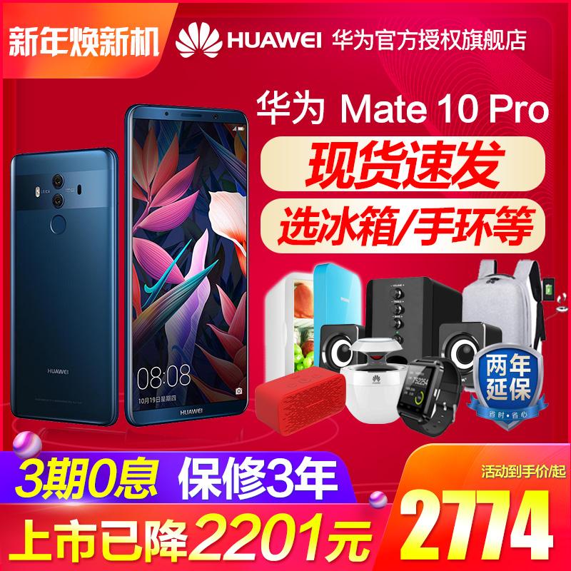 现货发/已降2201/仅2774起Huawei/华为 mate 10 pro 手机官方旗舰店正品nova3i降价官网 P20 Pro华为mate 20X