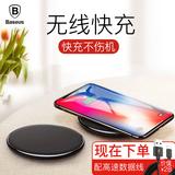 倍思iphonex无线充电器苹果x三星iphone8手机8plus快充板s8底座壹