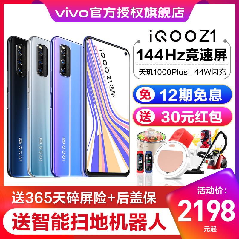 12期免息 vivo iQOO Z1手机 iqooz1手机 iqoo z1 iq00z1 vivoiqooz1x z1vivo neo3 iqoo3 5g vivo官方旗舰店