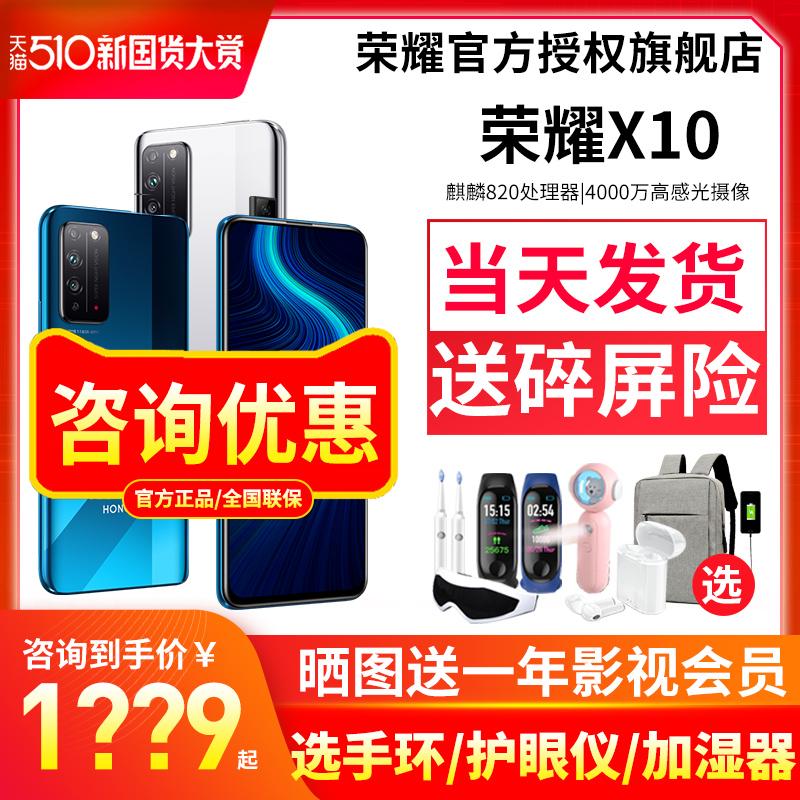 【当天发送碎屏险】HONOR 荣耀X10 5G手机全网通荣耀10系列官方旗舰店x10max直降全面屏华为直降10pro新款11X