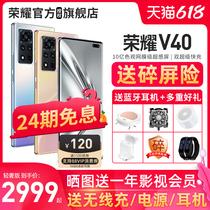 24期免息【支持88vip券】HONOR/荣耀V40 5G手机轻奢版全面屏官方旗舰店新品上市华为手机直降 学生手机30PRO