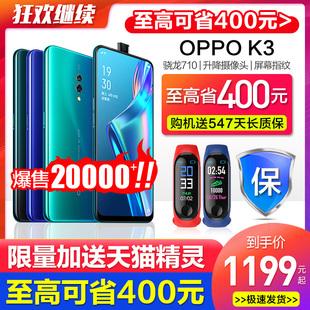 可省400/新款上市OPPO K3 oppok3手机官方正品oppo未来x oppok3 oppok5 oppor17 r19r15 oppoa9 a11 0ppo手机