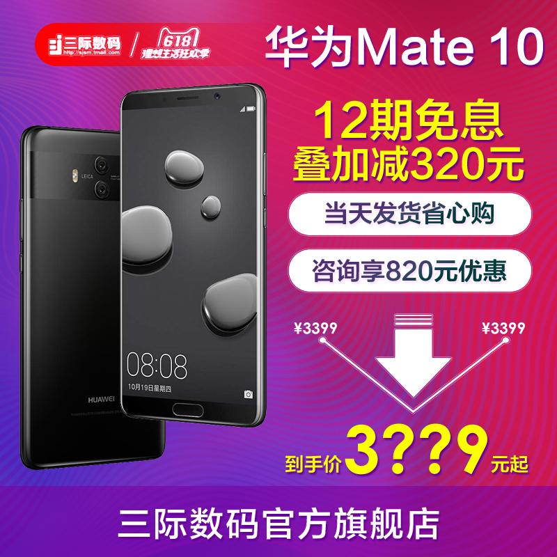 優惠820/Huawei/華為 Mate 10手機保時捷mate10正品旗艦店rs官方