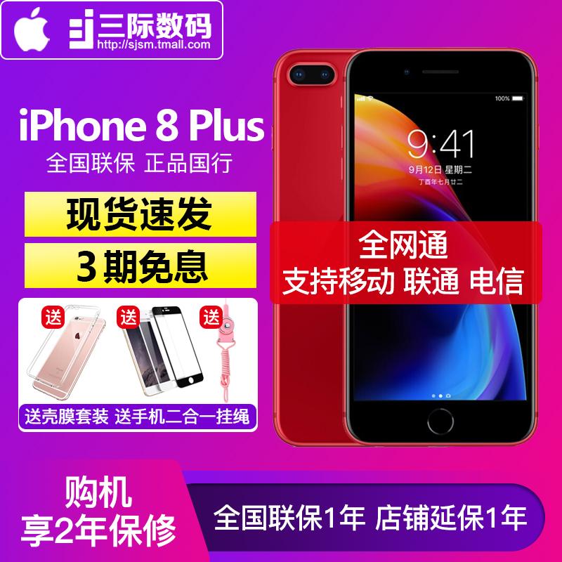 送无线充【送延保+购机礼/3期免息】Apple/苹果 iPhone 8 Plus 全网通4G手机苹果8plus 正品国行 iphone8plus