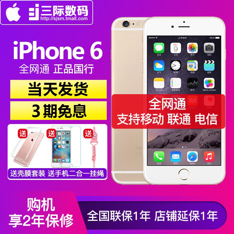 当天发【保修2年/3期免息/送购机礼】Apple/苹果 iPhone 6 32G 全网通4G手机苹果6 正品国行 3/6/12期分期