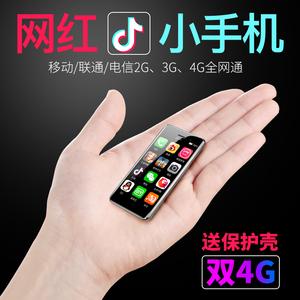 纽曼 NX1 抖音网红小手机全网通4G卡片小手机超薄超小智能手机