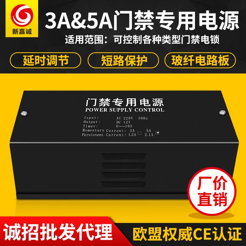Доступ источник питания 12V5A3A специальный доступ источник питания доступ контролер одна дверь двойные двери сбой питания резервное питание источник коробка