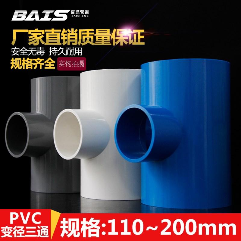 PVC变径三通 异径 上水 给水管 40 50 63 75 90 110 125 160 200