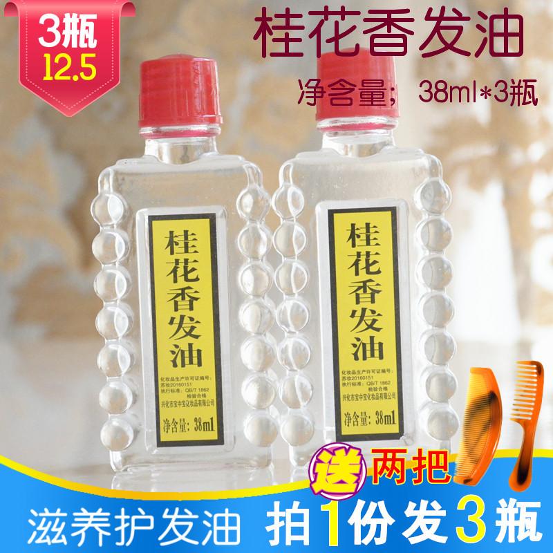3瓶国货桂花香发油老式一枝花头油男女玻璃瓶滋润护发梳头油包邮