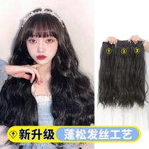 三片接长发小片假发片隐形无痕仿真贴片增发量蓬松长卷发女一片式