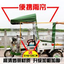 三轮车雨棚车篷前车头电瓶车遮雨蓬驾驶室快递电动三轮车车棚雨篷