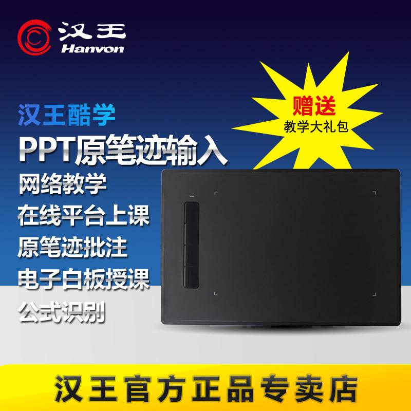汉王电脑上课手写板微课板电子白板网上讲课数位板PPT原笔迹手写