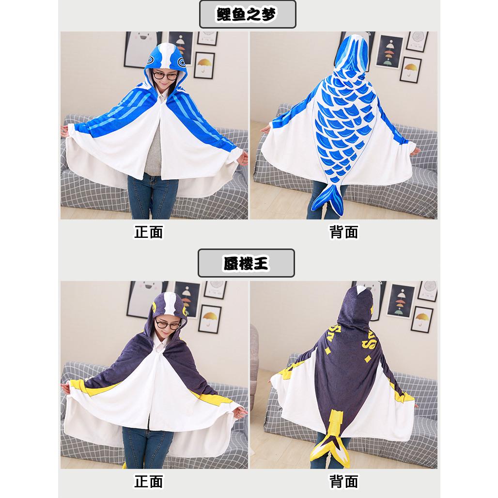 King glory carp dream Kun Cape mirage shawl animation cos pajamas lazy student shawl