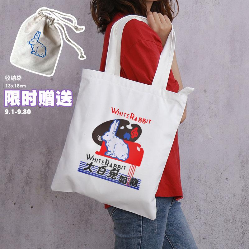 【新品限时限量】 大白兔奶糖斜挎包单肩网红ins全棉拉链帆布袋(非品牌)