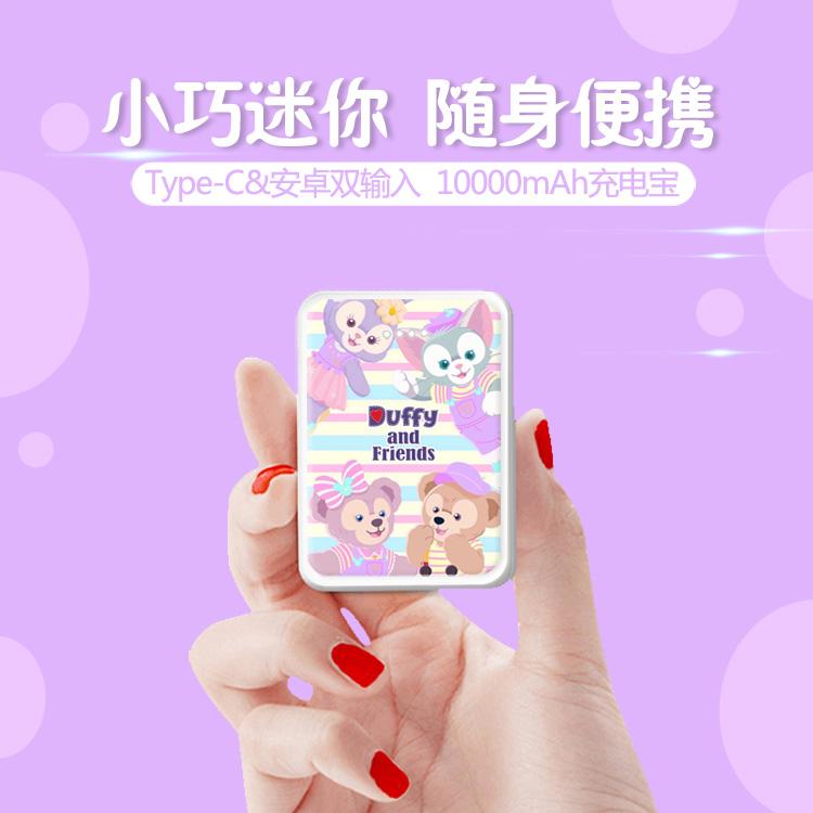 12-01新券韩国达菲熊卡通少女心迷你充电宝
