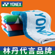 Eunice Sports Towel Badminton quick-drying gym sweat towel yy sweaty running men and women cotton cotton