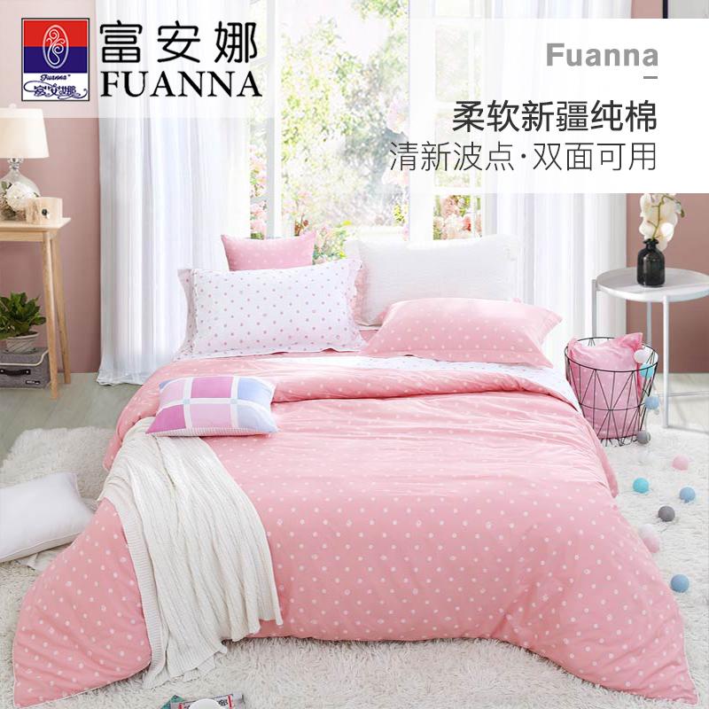 富安娜家纺床上四件套全棉纯棉少女心公主风网红款床单被套三件套