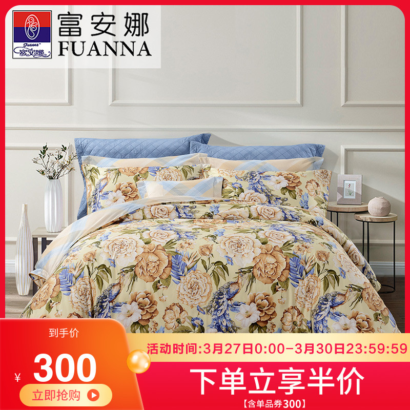 富安娜家纺床上用品40s贡缎床单使用评测分享
