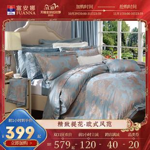 富安娜欧式提花纯棉床单四件套全棉被套床品套件冬季轻奢床上用品