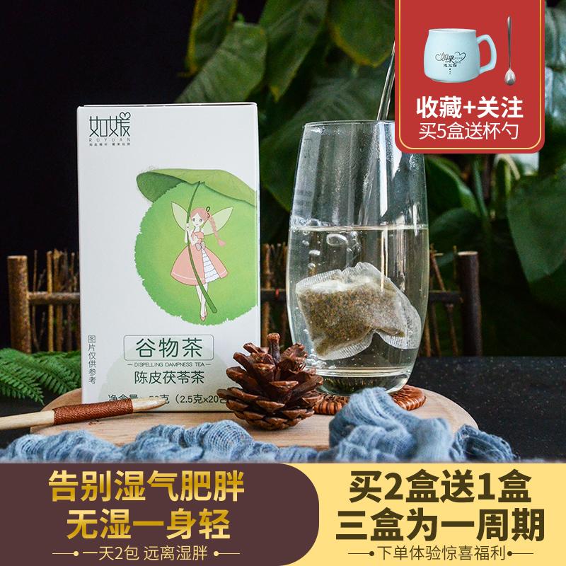 【买二送一】湿气重体质 男女脾胃虛 含陈皮茯苓正品泡茶养生茶