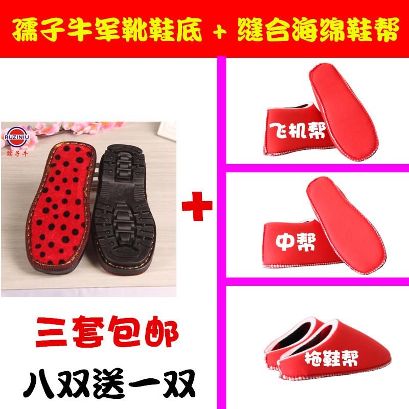 缝合好的海绵帮居家手工编织毛线拖鞋棉鞋内衬海绵孺子牛鞋底鞋帮