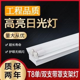 LED双管日光灯T8应急1.2米支架全套单管带罩车间教室车库老式灯管