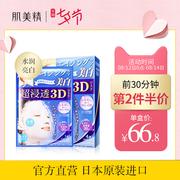 日本肌美精面膜怎么样