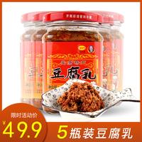 陕西安康特产汪大运豆腐乳网红香辣自制豆腐乳下饭酱料5瓶优惠价