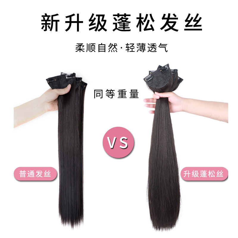 Wig women's long hair long straight hair one piece of seamless hair patch invisible patch simulation hair patch hair extension