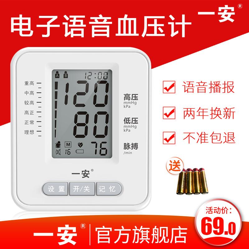 家用医用老人全自动高精准语音电子上臂式量血压计测量仪器测压仪