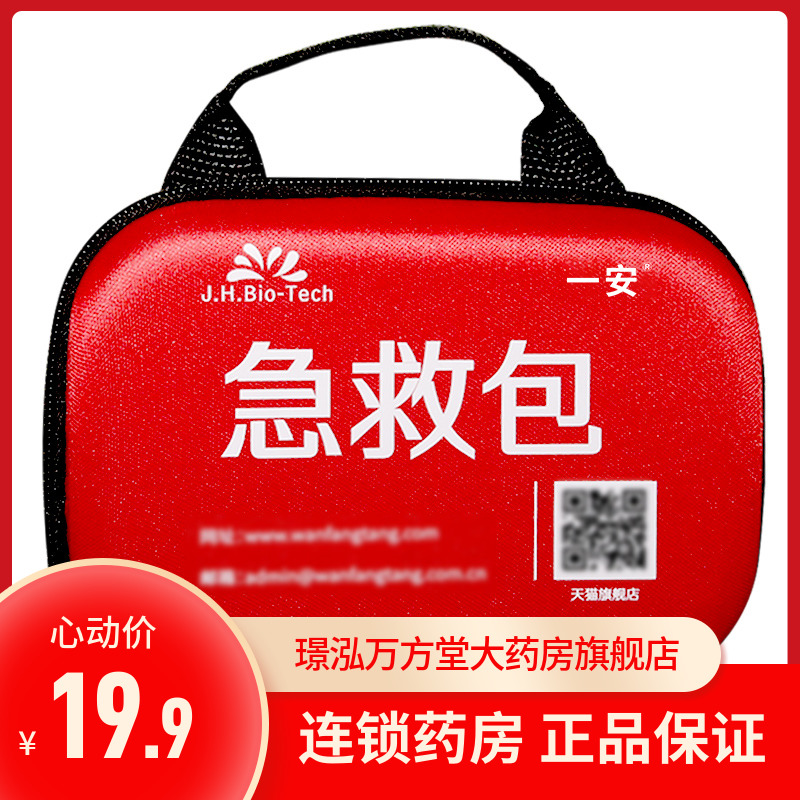 Yian first aid kit household vehicle emergency kit outdoor household material reserve rescue portable medical kit medical kit